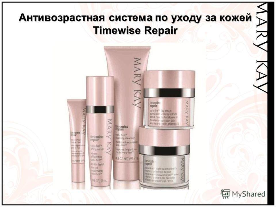 Антивозрастная система по уходу за кожей Timewise Repair