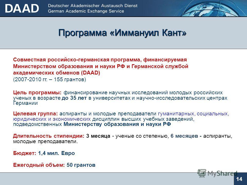 Программа «Михаил Ломоносов» 1313 Первая совместная российско-германская программа, финансируемая Министерством образования и науки РФ и Германской службой академических обменов (DAAD) (2004-2010 гг. – 760 грантов) Цель программы: научные исследовани