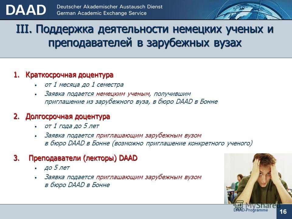 Программа «Николай Вавилов» Программа «Николай Вавилов» для аспирантов и молодых преподавателей сельскохозяйственных академий/ вузов (в состоянии разработки) Совместная российско-германская программа, финансируемая Министерством сельского хозяйства Р