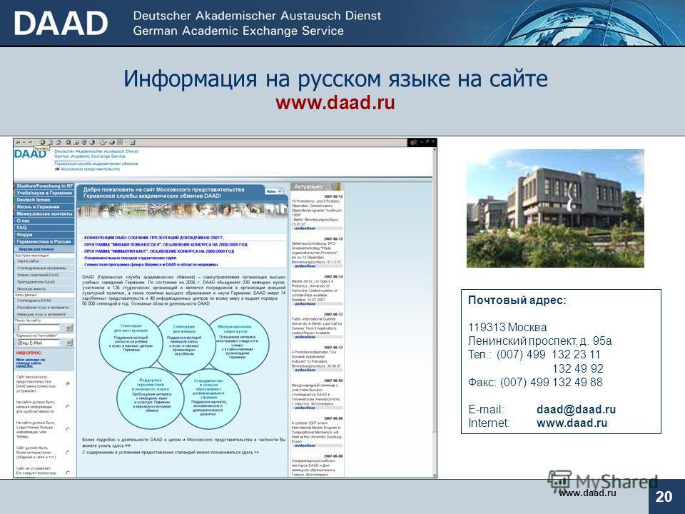Информация на немецком языке на сайте www.daad.de www.daad.de 19