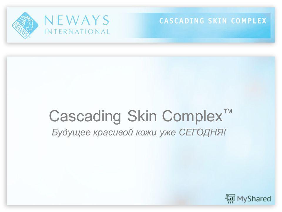 Cascading Skin Complex Будущее красивой кожи уже СЕГОДНЯ!