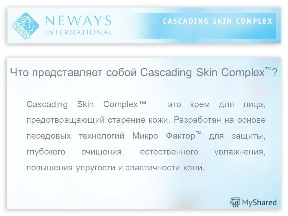 Что представляет собой Cascading Skin Complex ? Cascading Skin Complex - это крем для лица, предотвращающий старение кожи. Разработан на основе передовых технологий Микро Фактор для защиты, глубокого очищения, естественного увлажнения, повышения упру