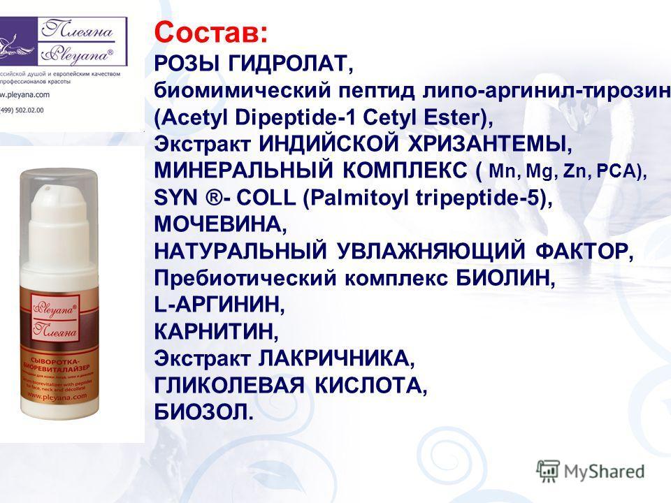 Состав: РОЗЫ ГИДРОЛАТ, биомимический пептид липо-аргинил-тирозин (Acetyl Dipeptide-1 Cetyl Ester), Экстракт ИНДИЙСКОЙ ХРИЗАНТЕМЫ, МИНЕРАЛЬНЫЙ КОМПЛЕКС ( Mn, Mg, Zn, PCA), SYN ®- COLL (Palmitoyl tripeptide-5), МОЧЕВИНА, НАТУРАЛЬНЫЙ УВЛАЖНЯЮЩИЙ ФАКТОР,