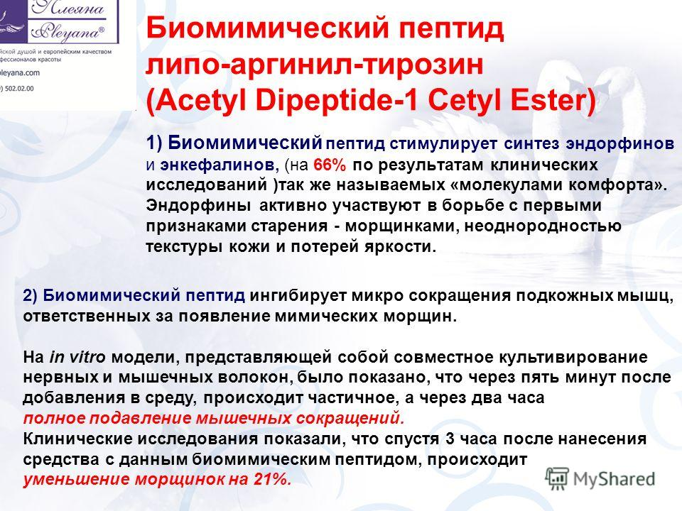 Биомимический пептид липо-аргинил-тирозин (Acetyl Dipeptide-1 Cetyl Ester) 1) Биомимический пептид стимулирует синтез эндорфинов и энкефалинов, (на 66% по результатам клинических исследований )так же называемых «молекулами комфорта». Эндорфины активн