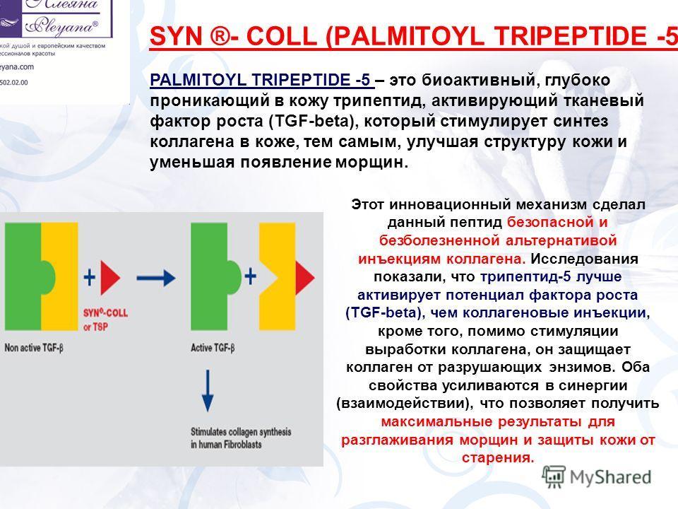 SYN ®- COLL (PALMITOYL TRIPEPTIDE -5) PALMITOYL TRIPEPTIDE -5 – это биоактивный, глубоко проникающий в кожу трипептид, активирующий тканевый фактор роста (TGF-beta), который стимулирует синтез коллагена в коже, тем самым, улучшая структуру кожи и уме