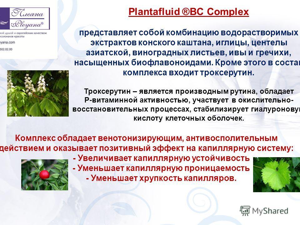 сыворотка биоревиталайзер плеяна