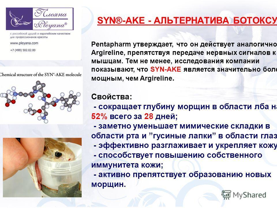 SYN®-AKE - АЛЬТЕРНАТИВА БОТОКСУ Pentapharm утверждает, что он действует аналогично Argireline, препятствуя передаче нервных сигналов к мышцам. Тем не менее, исследования компании показывают, что SYN-AKE является значительно более мощным, чем Argireli