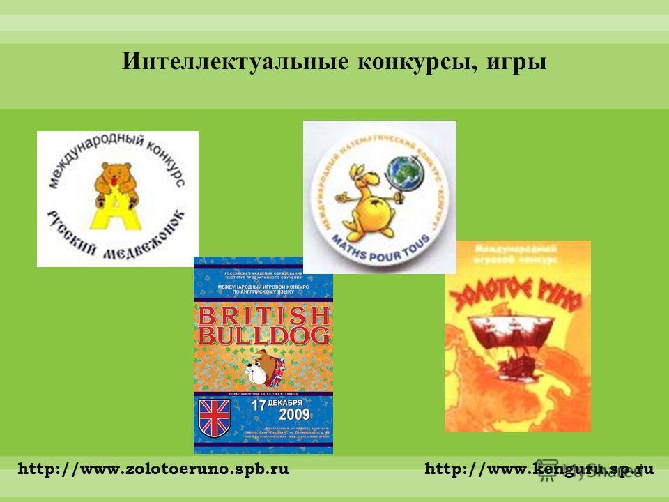 http://www.zolotoeruno.spb.ruhttp://www.kenguru.sp.ru