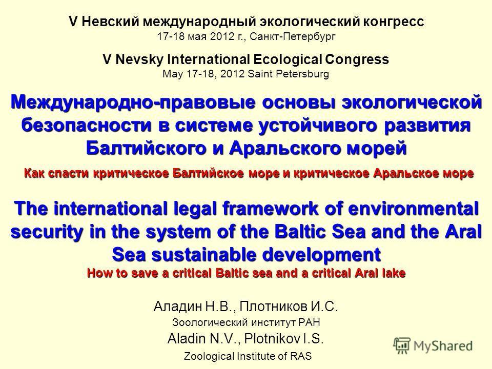 Международно-правовые основы экологической безопасности в системе устойчивого развития Балтийского и Аральского морей Как спасти критическое Балтийское море и критическое Аральское море The international legal framework of environmental security in t