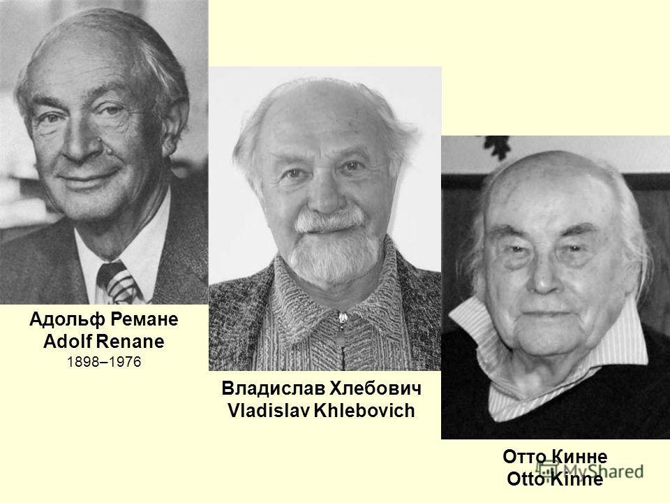 Адольф Ремане Adolf Renane 1898–1976 Владислав Хлебович Vladislav Khlebovich Отто Кинне Otto Kinne