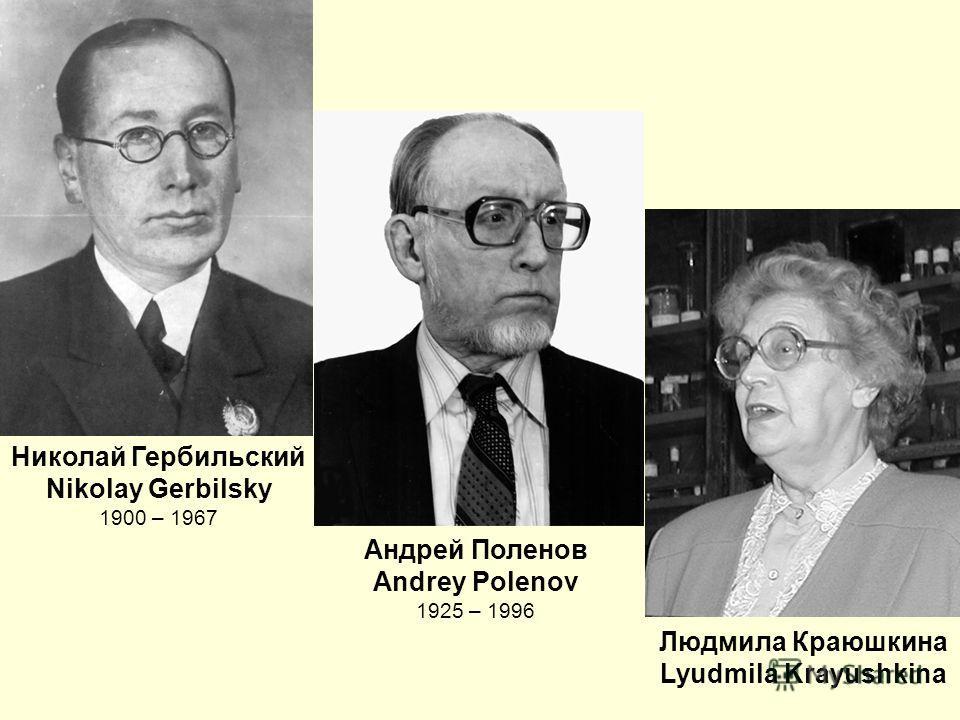 Андрей Поленов Andrey Polenov 1925 – 1996 Николай Гербильский Nikolay Gerbilsky 1900 – 1967 Людмила Краюшкина Lyudmila Krayushkina