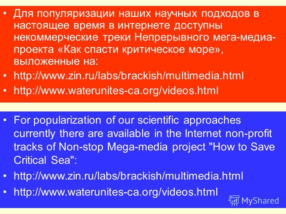 Для популяризации наших научных подходов в настоящее время в интернете доступны некоммерческие треки Непрерывного мега-медиа- проекта «Как спасти критическое море», выложенные на: http://www.zin.ru/labs/brackish/multimedia.html http://www.waterunites