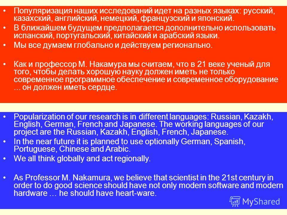 Популяризация наших исследований идет на разных языках: русский, казахский, английский, немецкий, французский и японский. В ближайшем будущем предполагается дополнительно использовать испанский, португальский, китайский и арабский языки. Мы все думае