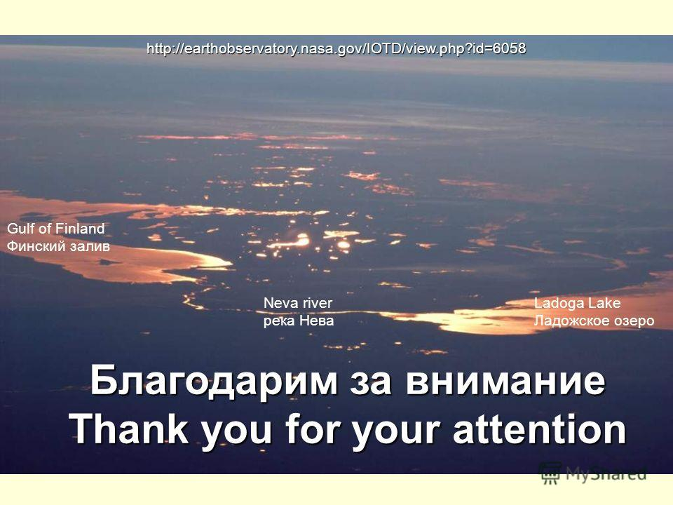 http://earthobservatory.nasa.gov/IOTD/view.php?id=6058 Благодарим за внимание Thank you for your attention Gulf of Finland Финский залив Neva river река Нева Ladoga Lake Ладожское озеро
