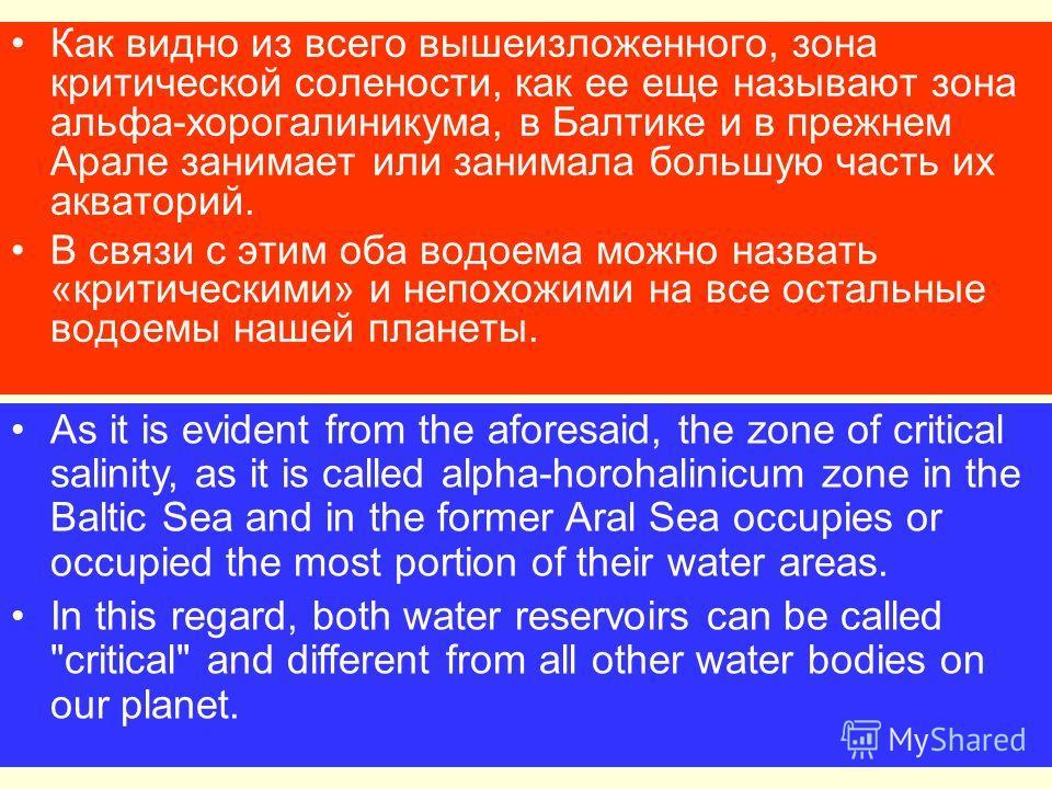 Как видно из всего вышеизложенного, зона критической солености, как ее еще называют зона альфа-хорогалиникума, в Балтике и в прежнем Арале занимает или занимала большую часть их акваторий. В связи с этим оба водоема можно назвать «критическими» и неп