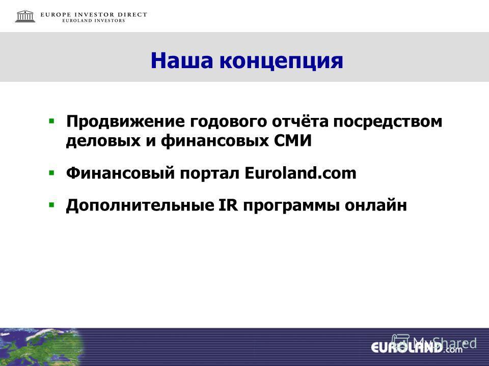 Наша концепция Продвижение годового отчёта посредством деловых и финансовых СМИ Финансовый портал Euroland.com Дополнительные IR программы онлайн