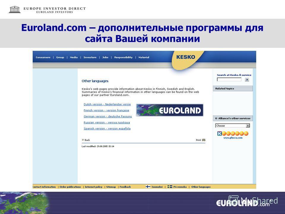 Euroland.com – дополнительные программы для сайта Вашей компании Ссылки на информацию о Вашей компании на иностранных языках
