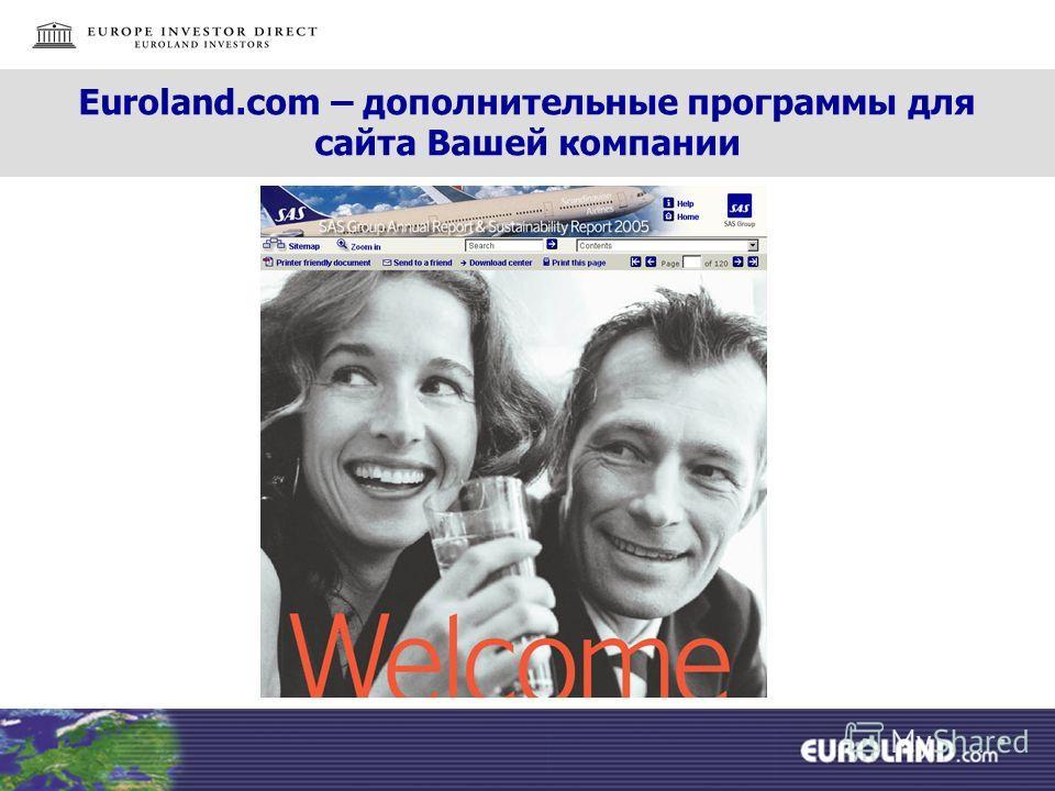 Euroland.com – дополнительные программы для сайта Вашей компании Интерактивный годовой отчёт (HTML или Flash)