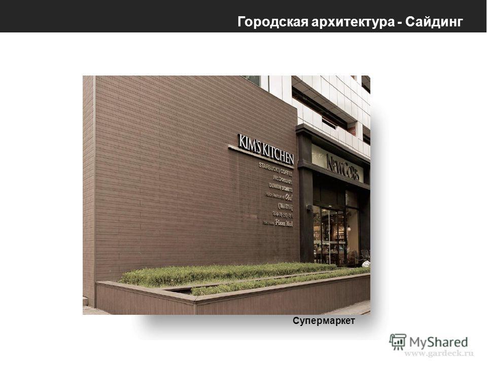 Супермаркет Городская архитектура - Сайдинг www.gardeck.ru