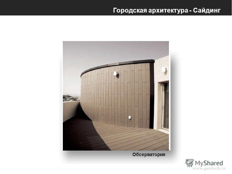 Обсерватория Городская архитектура - Сайдинг www.gardeck.ru