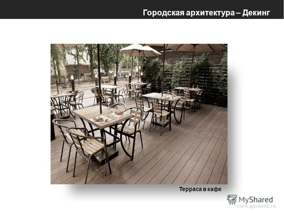 Терраса в кафе Городская архитектура – Декинг www.gardeck.ru
