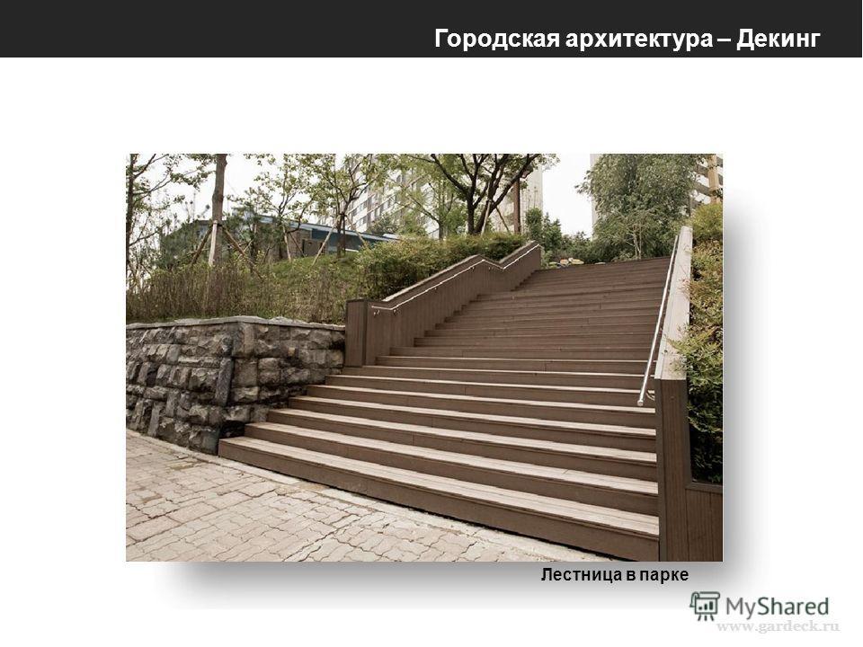 Entrance of Apartment Городская архитектура – Декинг Лестница в парке www.gardeck.ru