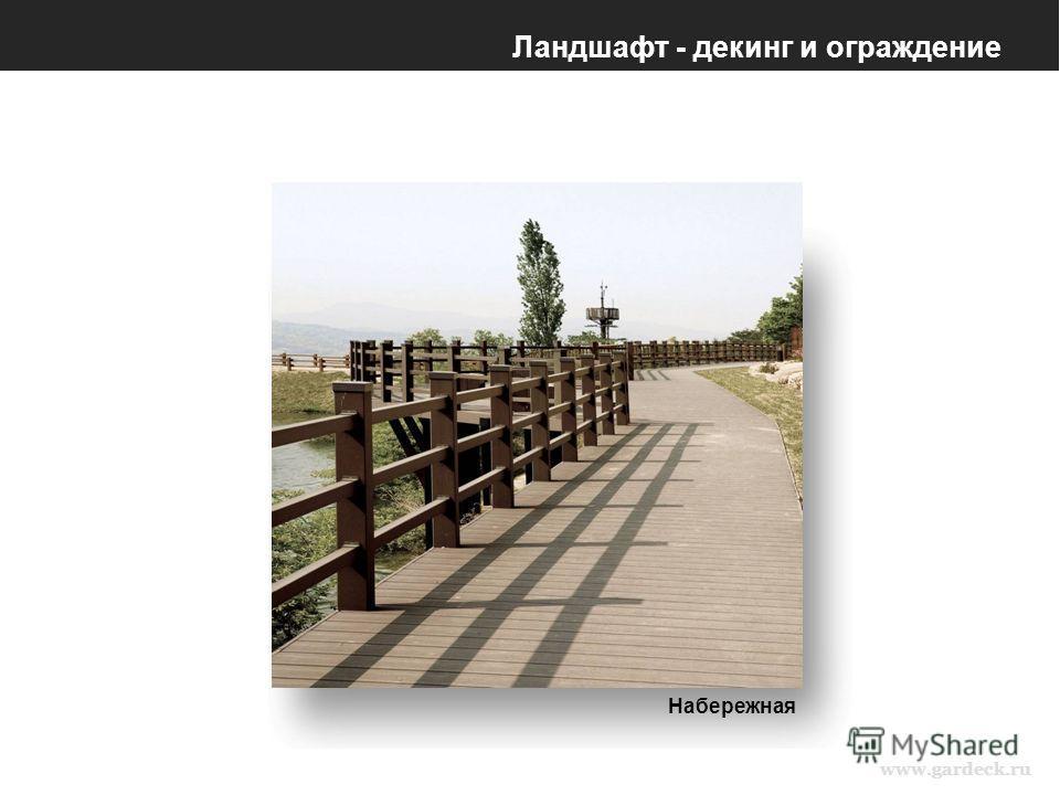 Набережная Ландшафт - декинг и ограждение www.gardeck.ru