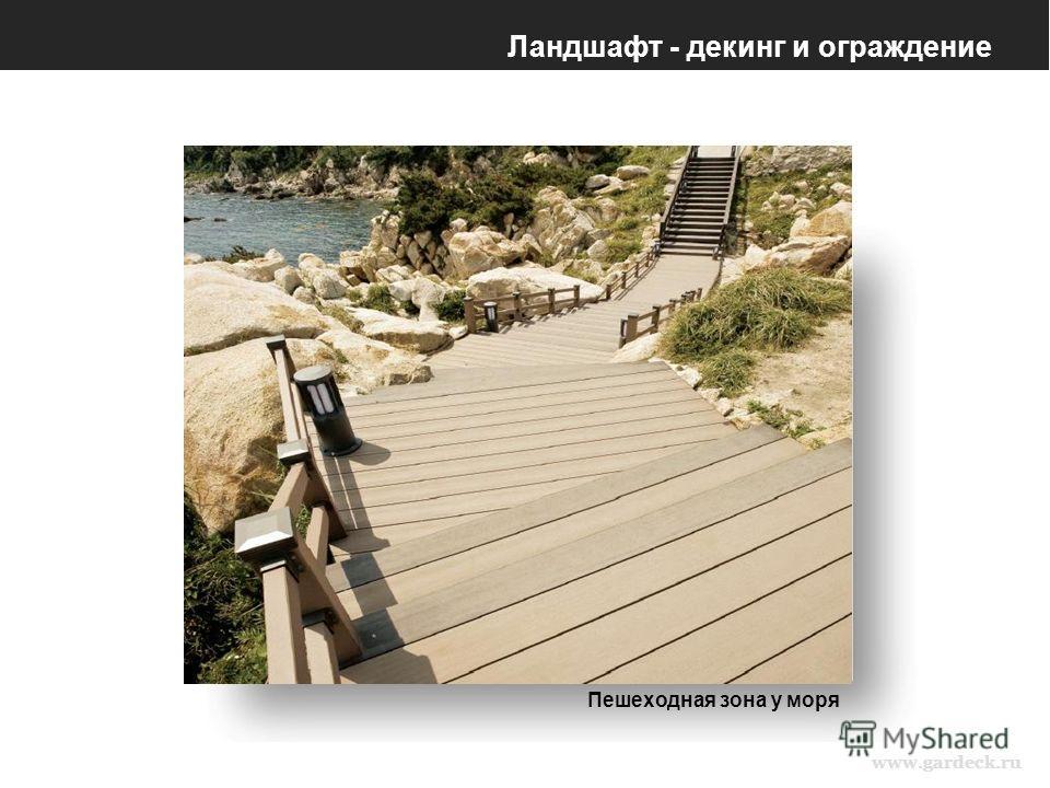 Ландшафт - декинг и ограждение Пешеходная зона у моря www.gardeck.ru