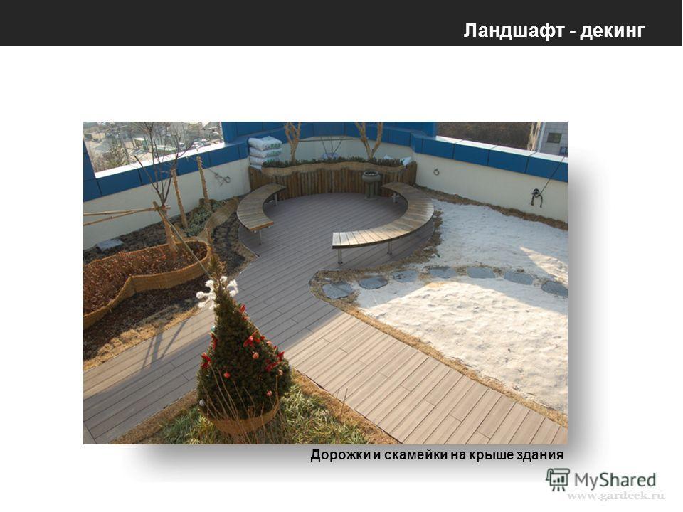 Дорожки и скамейки на крыше здания Ландшафт - декинг www.gardeck.ru