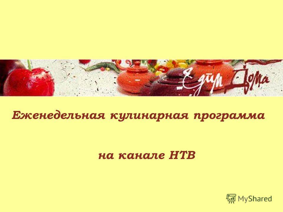 Еженедельная кулинарная программа на канале НТВ