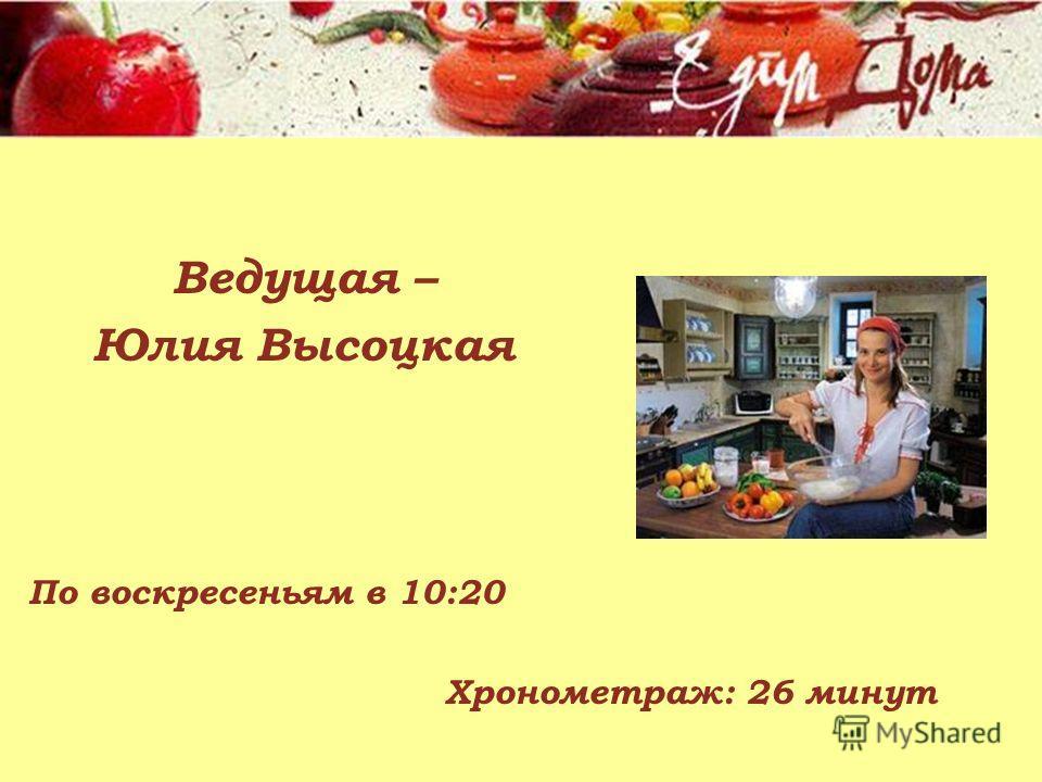 Ведущая – Юлия Высоцкая По воскресеньям в 10:20 Хронометраж: 26 минут