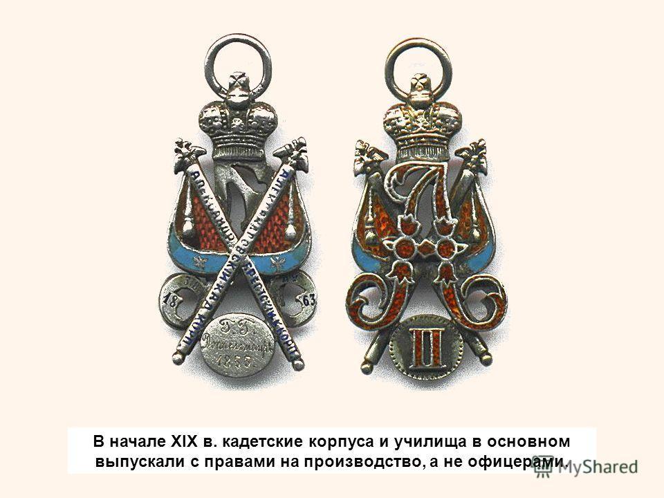 В начале XIX в. кадетские корпуса и училища в основном выпускали с правами на производство, а не офицерами.