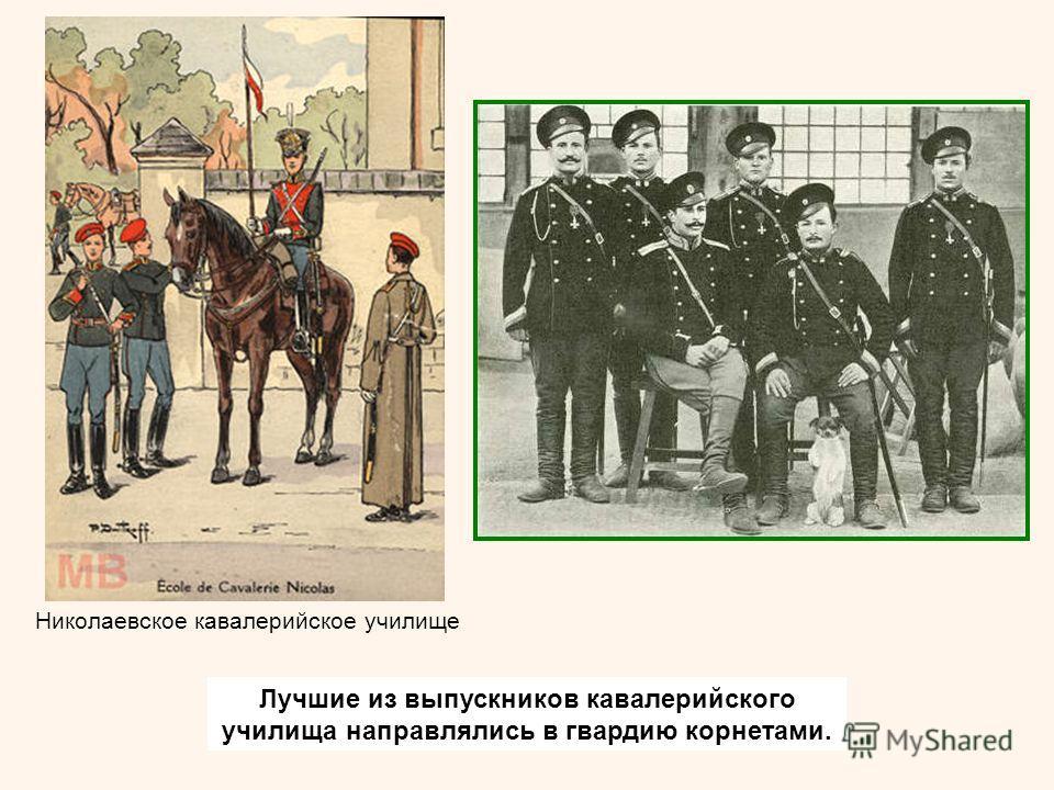 Лучшие из выпускников кавалерийского училища направлялись в гвардию корнетами. Николаевское кавалерийское училище