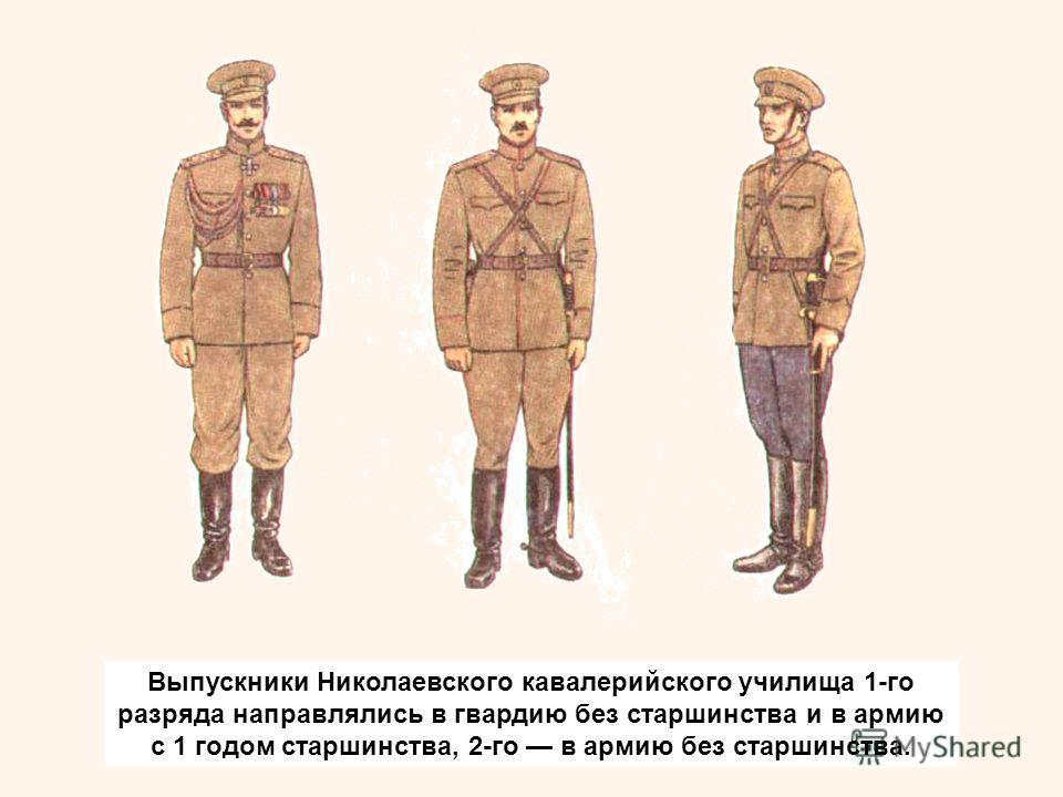 Выпускники Николаевского кавалерийского училища 1-го разряда направлялись в гвардию без старшинства и в армию с 1 годом старшинства, 2-го в армию без старшинства.