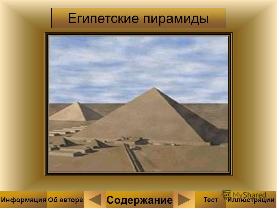 Египетские пирамиды Содержание ТестИллюстрацииИнформацияОб авторе