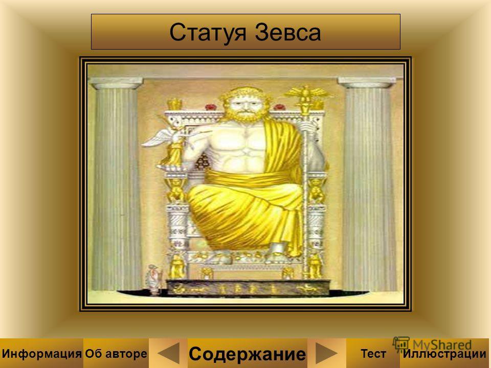 Статуя Зевса Содержание ТестИллюстрацииИнформацияОб авторе