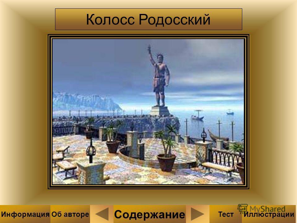 Колосс Родосский Содержание ТестИллюстрацииИнформацияОб авторе