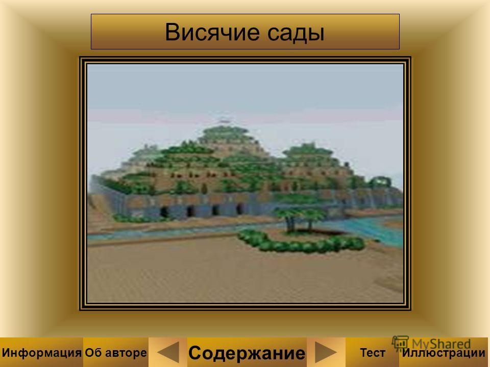 Висячие сады Содержание ТестИллюстрацииИнформацияОб авторе