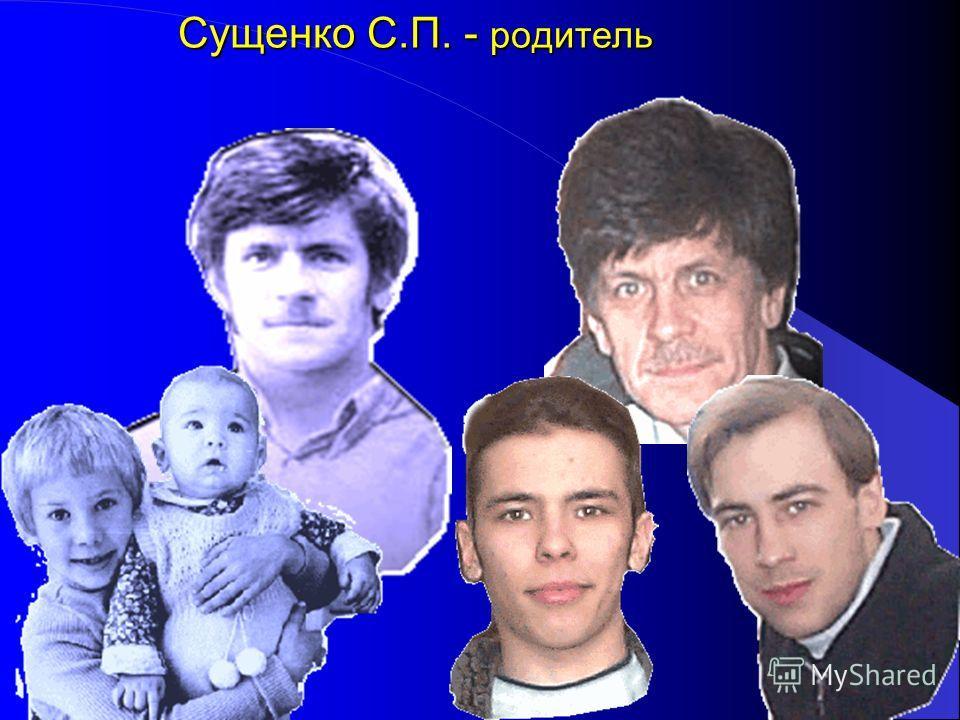 Сущенко С.П. - родитель