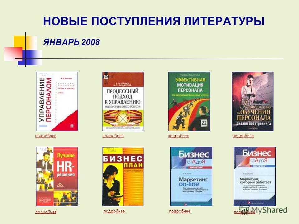 НОВЫЕ ПОСТУПЛЕНИЯ ЛИТЕРАТУРЫ ЯНВАРЬ 2008 подробнее подробнее подробнее подробнее подробнее подробнее подробнее подробнее