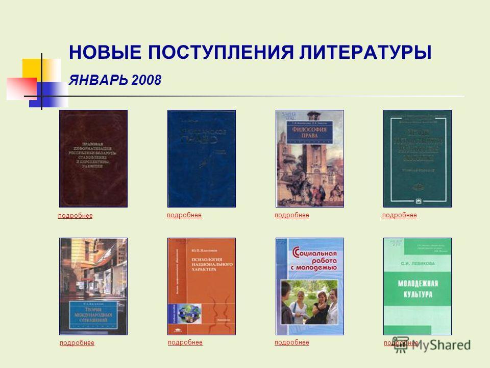 подробнее подробнее подробнее подробнее подробнее подробнее подробнее НОВЫЕ ПОСТУПЛЕНИЯ ЛИТЕРАТУРЫ ЯНВАРЬ 2008