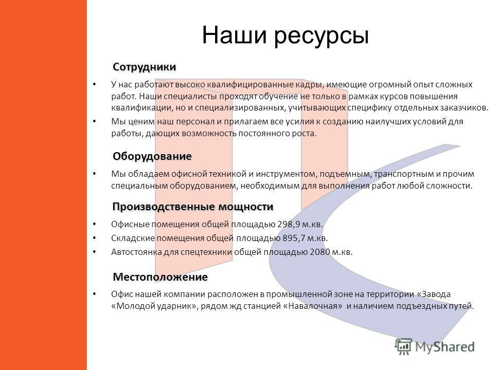 Саморегулирование сегодня С декабря 2007 года в России стартовала реформа по отмене государственного лицензирования в сфере строительства. Допуски к работам участники рынка смогут получить только в СРО, членами которого они являются. С января 2010 го
