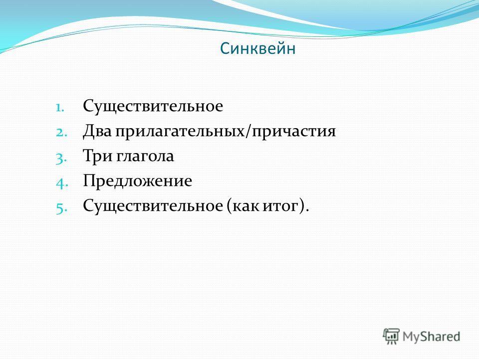Синквейн 1. Существительное 2. Два прилагательных/причастия 3. Три глагола 4. Предложение 5. Существительное (как итог).