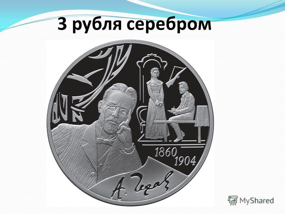 3 рубля серебром