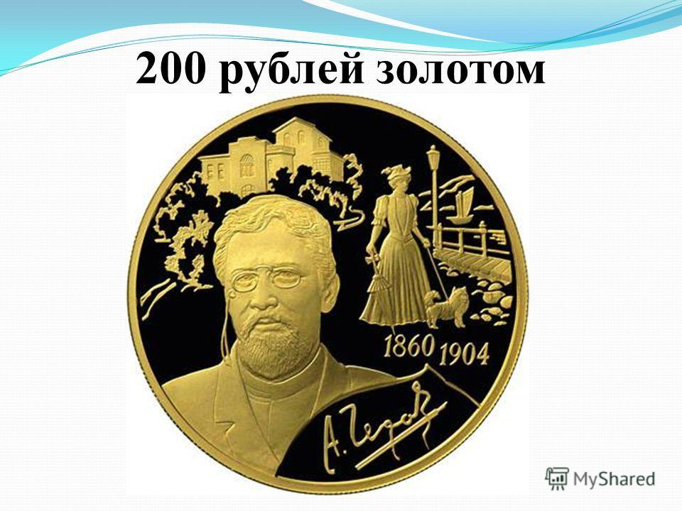 200 рублей золотом