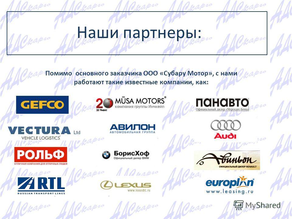 Наши партнеры: Помимо основного заказчика ООО «Субару Мотор», с нами работают такие известные компании, как: