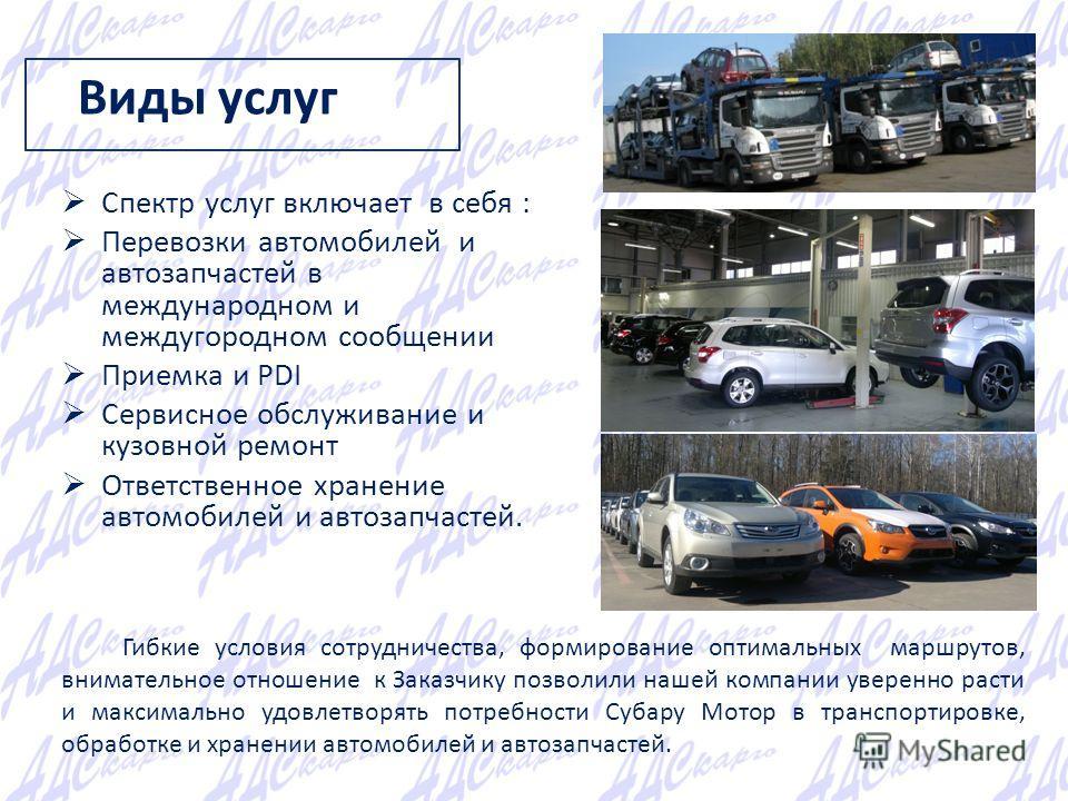 Спектр услуг включает в себя : Перевозки автомобилей и автозапчастей в международном и междугородном сообщении Приемка и PDI Сервисное обслуживание и кузовной ремонт Ответственное хранение автомобилей и автозапчастей. Виды услуг Гибкие условия сотруд