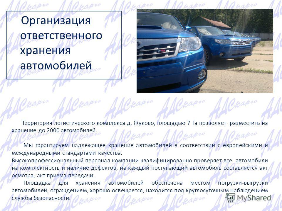 Организация ответственного хранения автомобилей Территория логистического комплекса д. Жуково, площадью 7 Га позволяет разместить на хранение до 2000 автомобилей. Мы гарантируем надлежащее хранение автомобилей в соответствии с европейскими и междунар