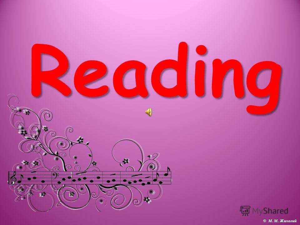 Reading © М. М. Жилавий