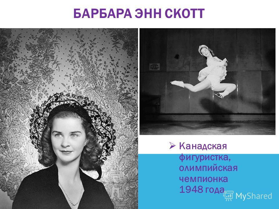 БАРБАРА ЭНН СКОТТ Канадская фигуристка, олимпийская чемпионка 1948 года
